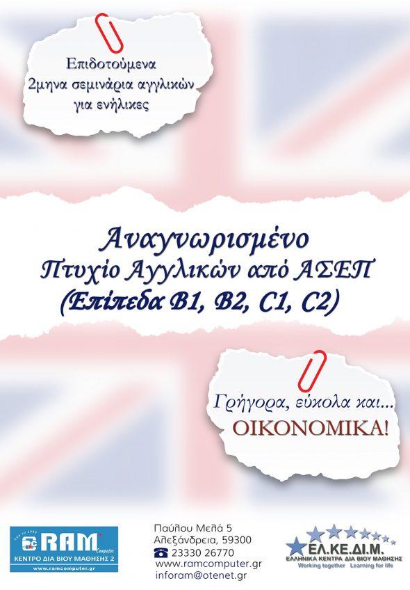 Αγγλικά 3
