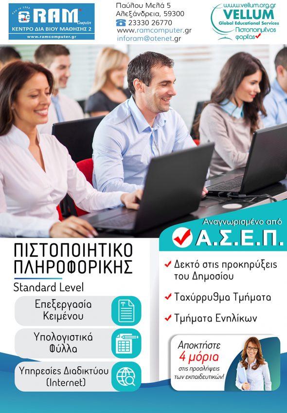 ΑΣΕΠ Υπολογιστές 1