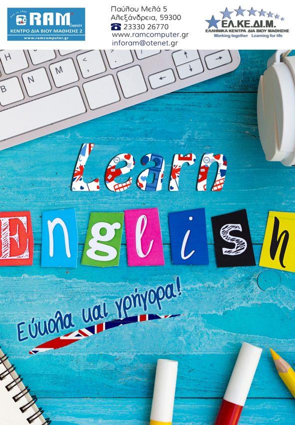 Αγγλικά 1