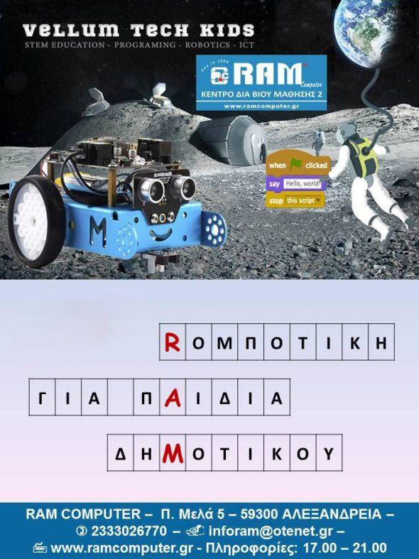 Ρομποτική 1